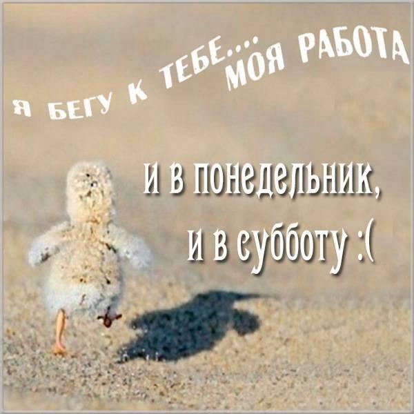 Открытка рабочая суббота - скачать бесплатно на otkrytkivsem.ru