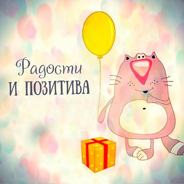 Открытка радости и позитива - скачать бесплатно на otkrytkivsem.ru