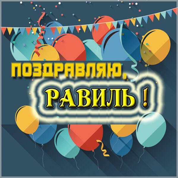 Открытка Равилю - скачать бесплатно на otkrytkivsem.ru