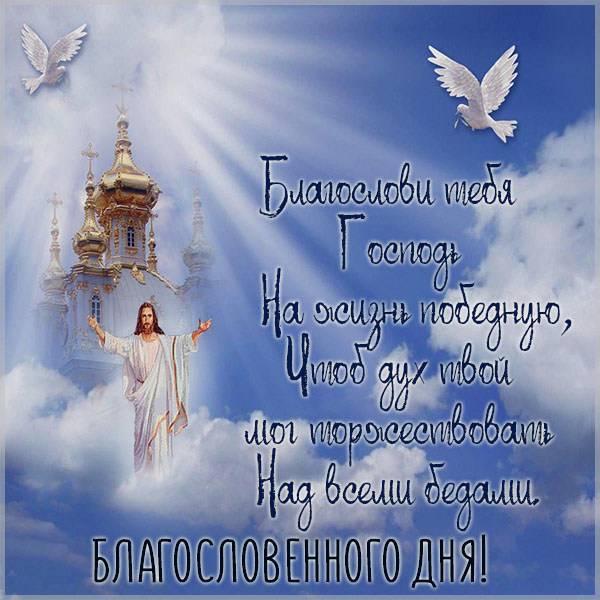 Открытка религиозная с пожеланием благословенного дня - скачать бесплатно на otkrytkivsem.ru