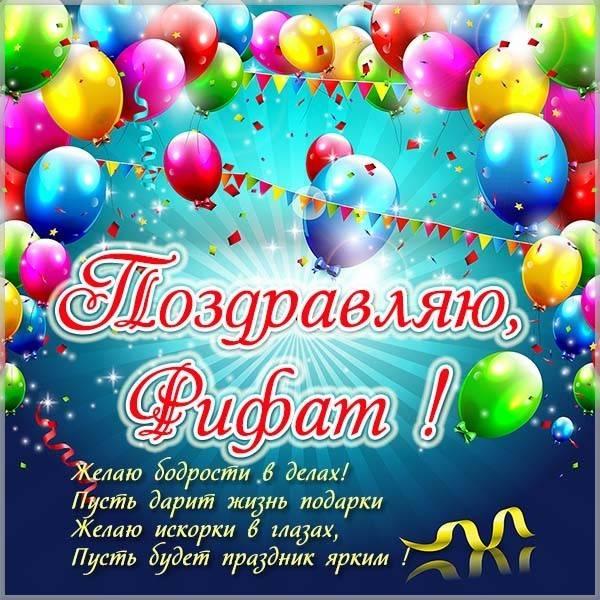 Открытка Рифату - скачать бесплатно на otkrytkivsem.ru