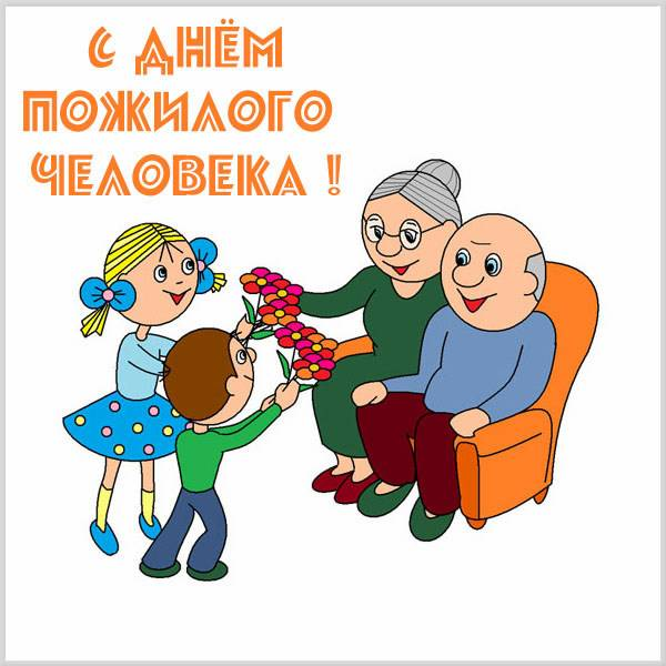 Открытка рисунок к дню пожилого человека - скачать бесплатно на otkrytkivsem.ru