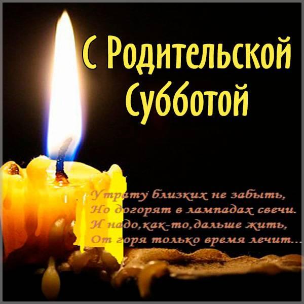 Открытка Родительская Суббота со стихами - скачать бесплатно на otkrytkivsem.ru
