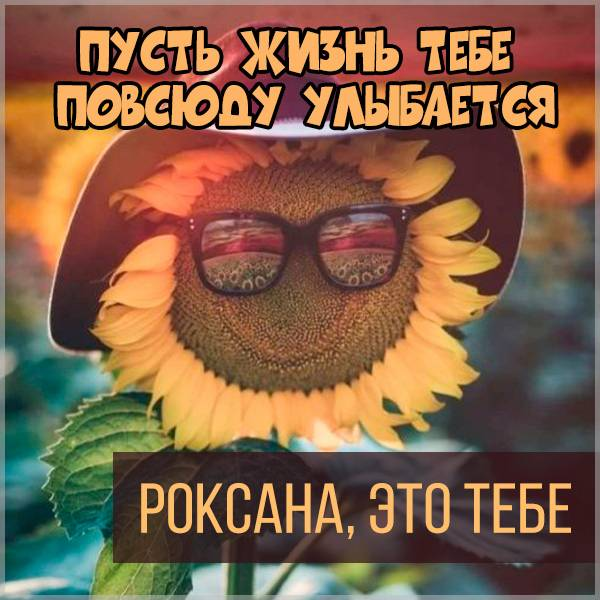 Открытка Роксана это тебе - скачать бесплатно на otkrytkivsem.ru