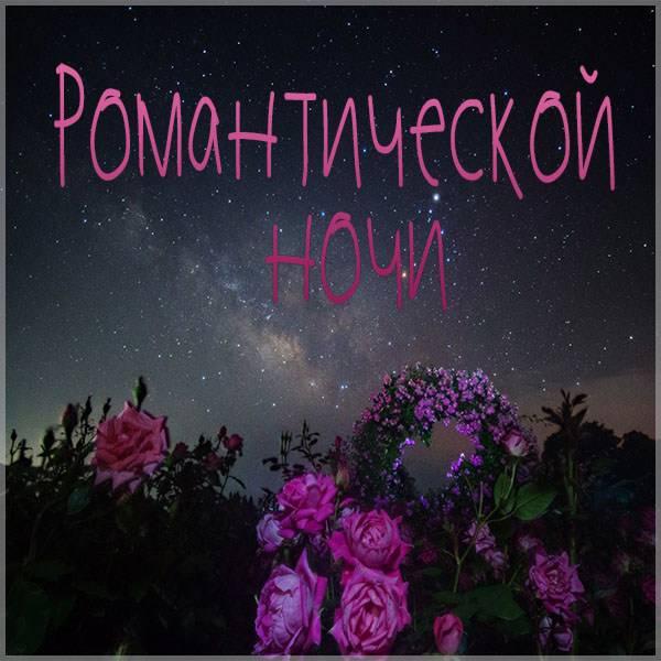 Открытка романтической ночи - скачать бесплатно на otkrytkivsem.ru