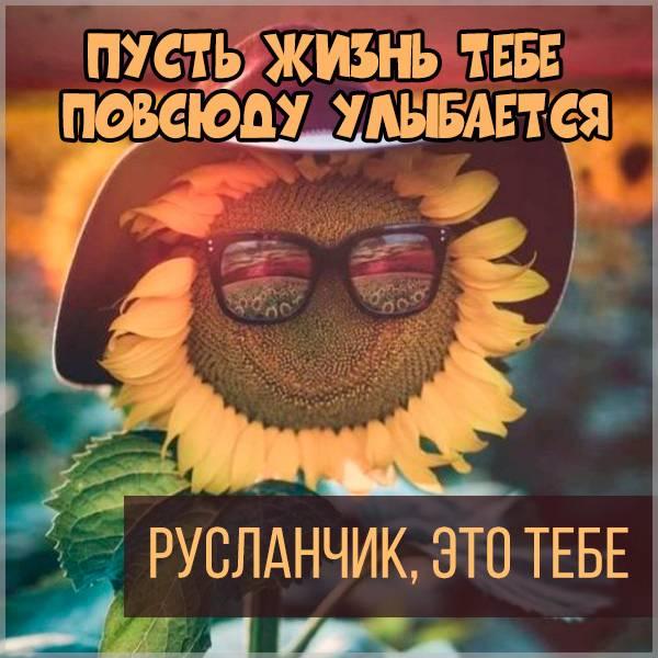 Открытка Русланчик это тебе - скачать бесплатно на otkrytkivsem.ru