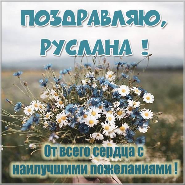 Открытка Руслане с поздравлением - скачать бесплатно на otkrytkivsem.ru