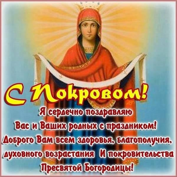 Открытка с 14 октября на Покров - скачать бесплатно на otkrytkivsem.ru