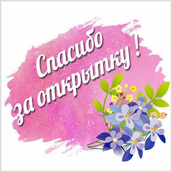 Открытка с благодарностью за открытку - скачать бесплатно на otkrytkivsem.ru