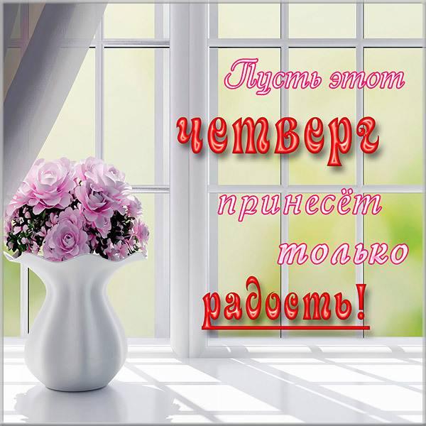 Открытка с четвергом для друзей - скачать бесплатно на otkrytkivsem.ru