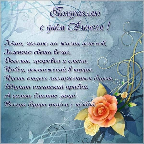 Открытка с днем Алексея в стихах - скачать бесплатно на otkrytkivsem.ru