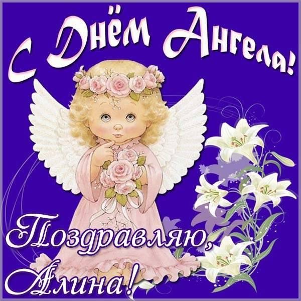 Открытка с днем ангела Алина - скачать бесплатно на otkrytkivsem.ru