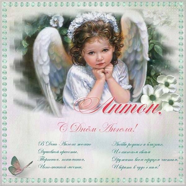 Открытка с днем ангела Антона - скачать бесплатно на otkrytkivsem.ru