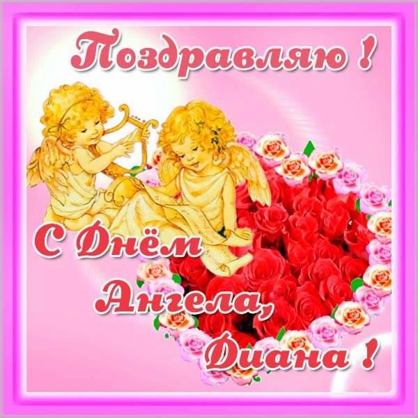 Открытка с днем ангела Диана - скачать бесплатно на otkrytkivsem.ru
