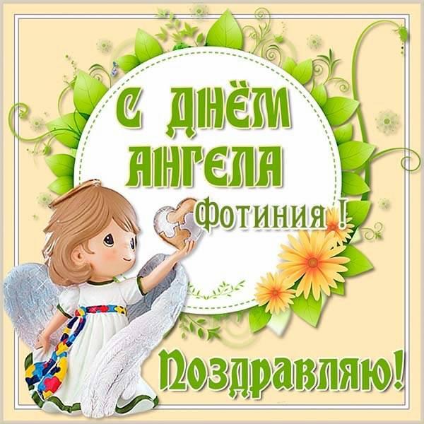 Открытка с днем ангела Фотинии - скачать бесплатно на otkrytkivsem.ru