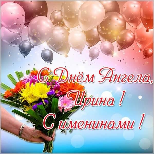 Открытка с днем ангела Ирина с именинами - скачать бесплатно на otkrytkivsem.ru