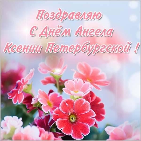 Открытка с днем ангела Ксении Петербургской - скачать бесплатно на otkrytkivsem.ru