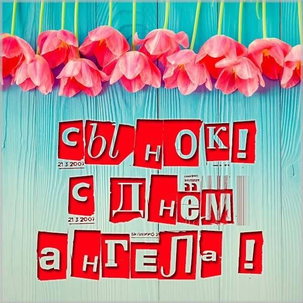Открытка с днем ангела сына - скачать бесплатно на otkrytkivsem.ru
