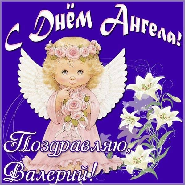 Открытка с днем ангела Валерий - скачать бесплатно на otkrytkivsem.ru