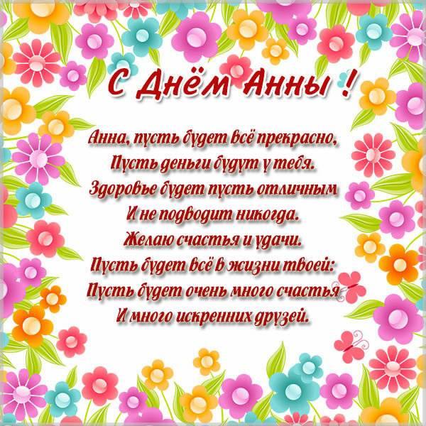 Открытка с днем Анны в стихах - скачать бесплатно на otkrytkivsem.ru