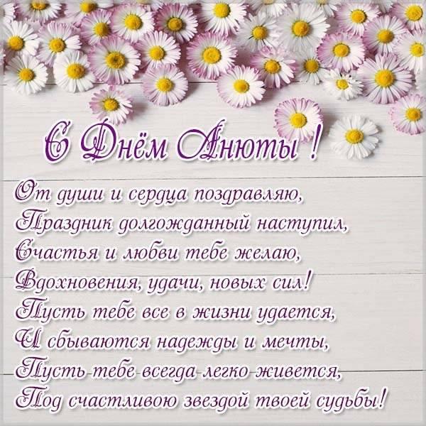 Открытка с днем Анюты в стихах - скачать бесплатно на otkrytkivsem.ru