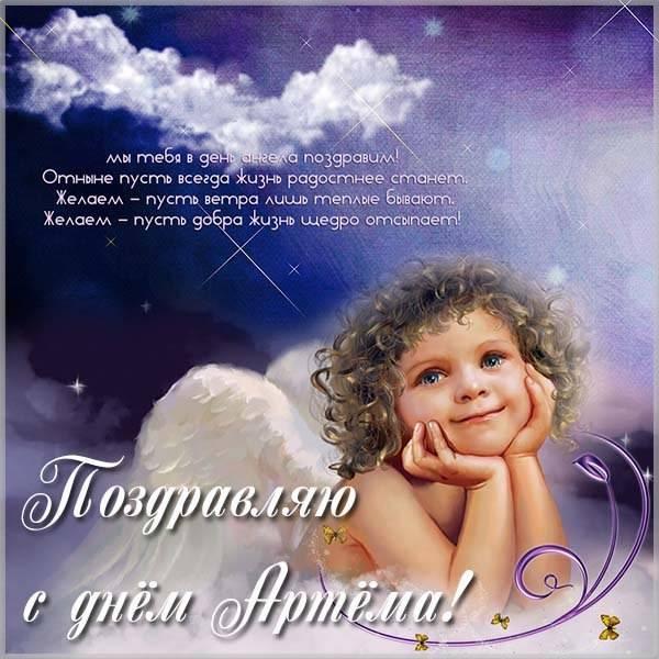 Открытка с днем Артема с поздравлением - скачать бесплатно на otkrytkivsem.ru