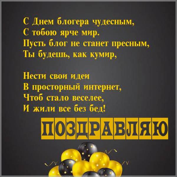 Открытка с днем блогера с пожеланием - скачать бесплатно на otkrytkivsem.ru