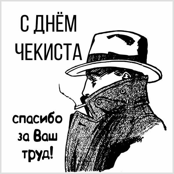 Открытка с днем чекиста - скачать бесплатно на otkrytkivsem.ru