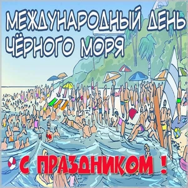 Открытка с днем Черного моря - скачать бесплатно на otkrytkivsem.ru