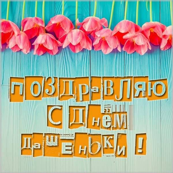 Открытка с днем Дашеньки - скачать бесплатно на otkrytkivsem.ru
