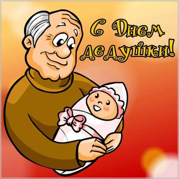Открытка с днем дедушек - скачать бесплатно на otkrytkivsem.ru