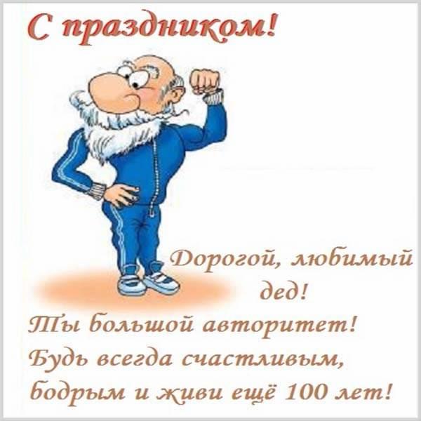 Открытка с днем дедушки - скачать бесплатно на otkrytkivsem.ru