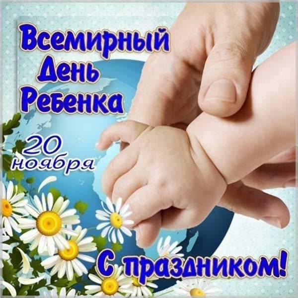 Открытка с днем детей - скачать бесплатно на otkrytkivsem.ru