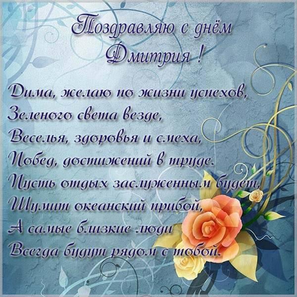 Открытка с днем Димы в картинке - скачать бесплатно на otkrytkivsem.ru
