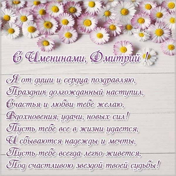 Открытка с днем Дмитрия с поздравлением - скачать бесплатно на otkrytkivsem.ru