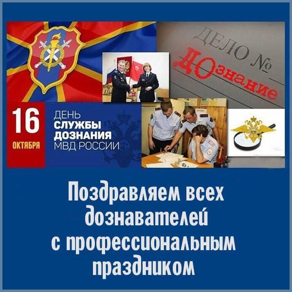 Открытка с днем дознания 16 октября - скачать бесплатно на otkrytkivsem.ru