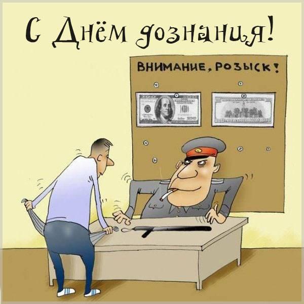 Открытка с днем дознания с приколом - скачать бесплатно на otkrytkivsem.ru