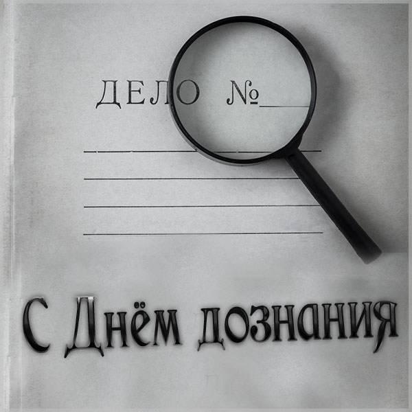 Открытка с днем дознания - скачать бесплатно на otkrytkivsem.ru