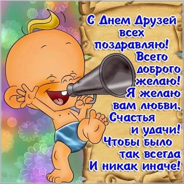 Открытка с днем друзей в стихах - скачать бесплатно на otkrytkivsem.ru