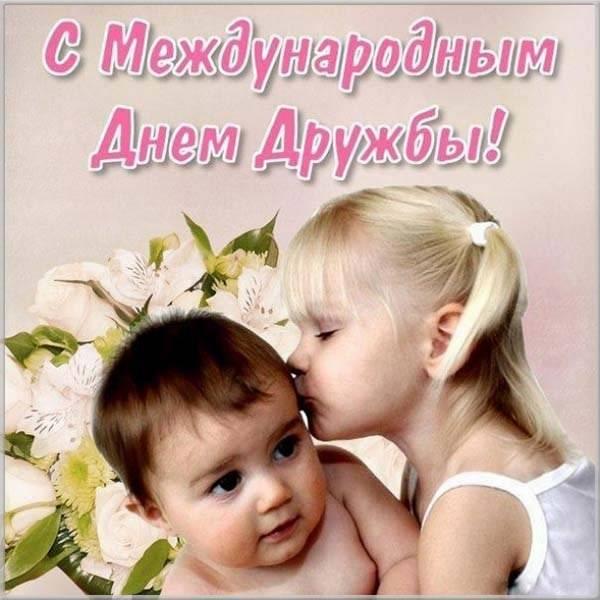 Открытка с днем дружбы 11 января - скачать бесплатно на otkrytkivsem.ru