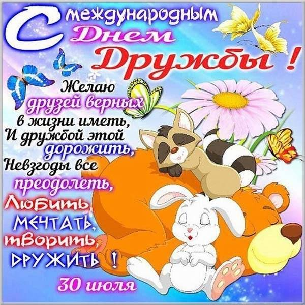 Открытка с днем дружбы подруге - скачать бесплатно на otkrytkivsem.ru