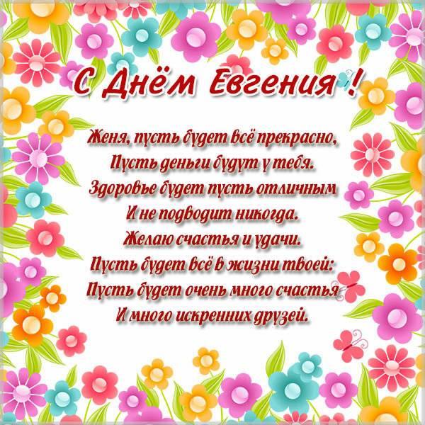 Открытка с днем Евгения с поздравлением - скачать бесплатно на otkrytkivsem.ru