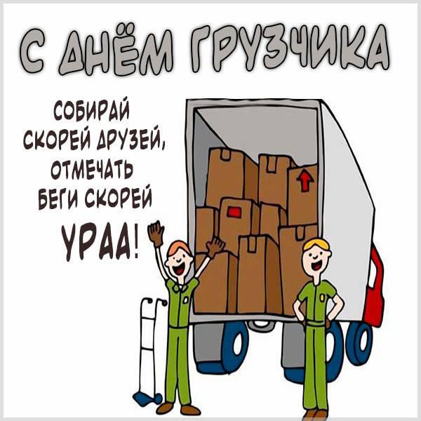 Открытка с днем грузчика - скачать бесплатно на otkrytkivsem.ru