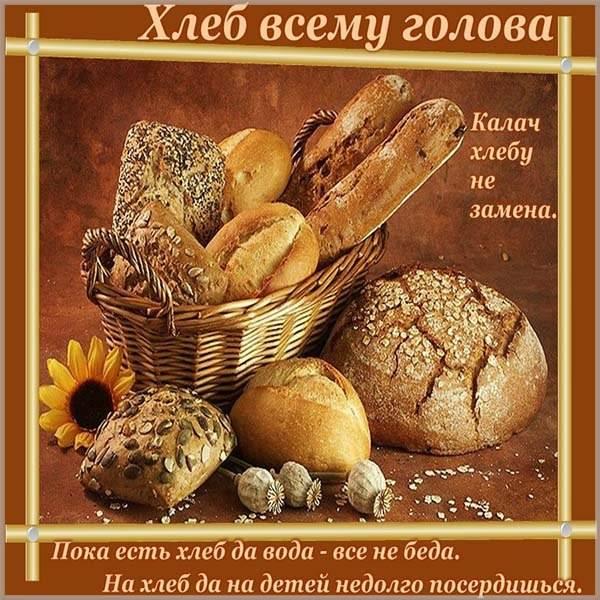 Открытка с днем хлеба - скачать бесплатно на otkrytkivsem.ru
