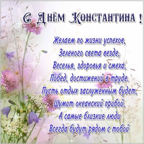Открытка с днем имени Константин - скачать бесплатно на otkrytkivsem.ru