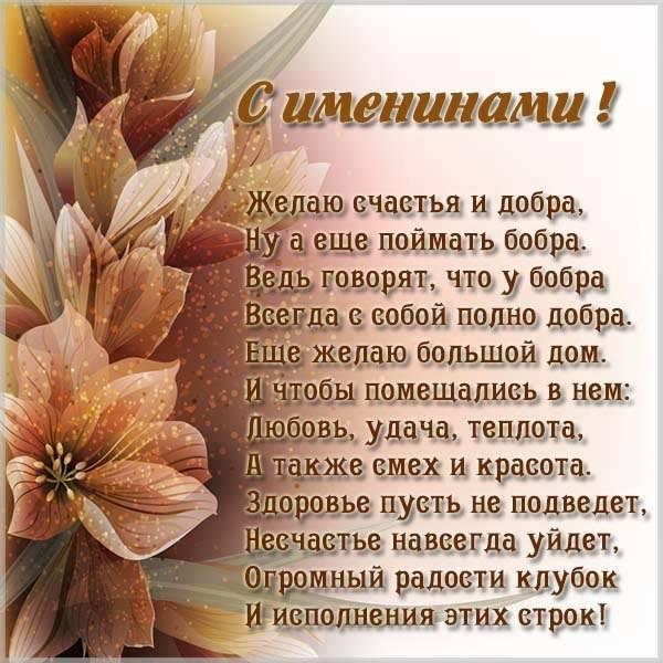 Открытка с днем имени мужчине - скачать бесплатно на otkrytkivsem.ru
