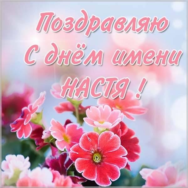 Открытка с днем имени Настя - скачать бесплатно на otkrytkivsem.ru