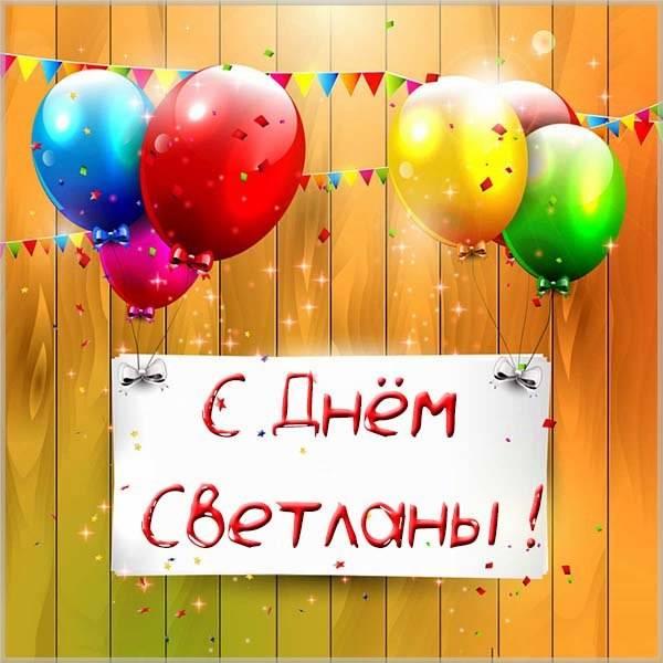 Открытка с днем имени Светлана - скачать бесплатно на otkrytkivsem.ru