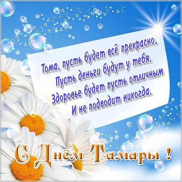 Открытка с днем имени Тамара - скачать бесплатно на otkrytkivsem.ru