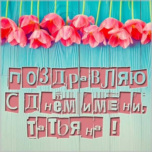 Открытка с днем имени Татьяна - скачать бесплатно на otkrytkivsem.ru